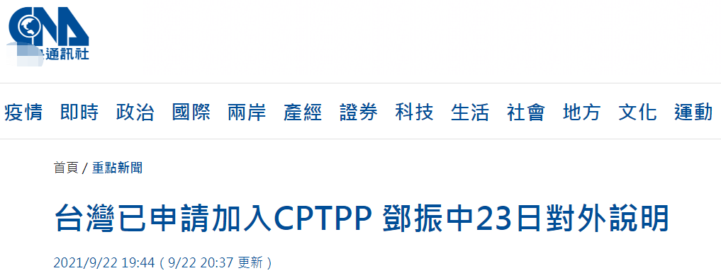 捣乱!台媒:台当局已申请加入CPTPP 23日将对外说明