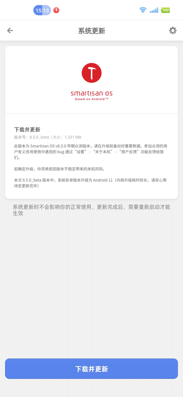 安卓11來了 堅果R2手機Smartisan OS眾測升級包推送