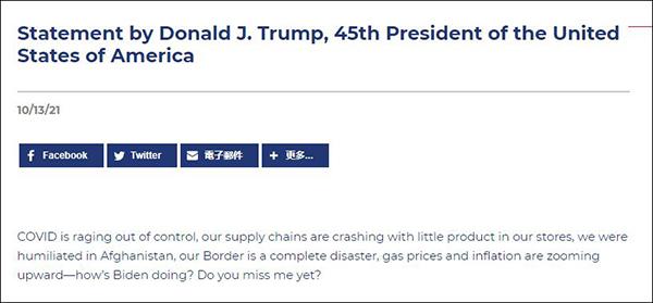 特朗普声明 截图自其个人网站