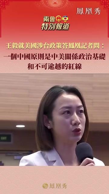 王毅就美国涉台问题答凤凰记者问