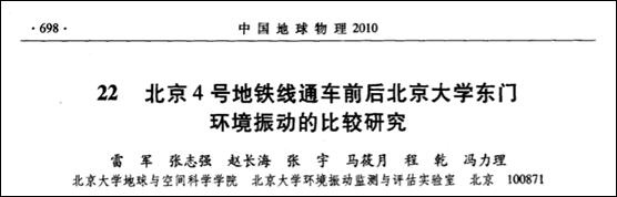 这可能是全中国最讨厌地铁的大学 健康 第5张