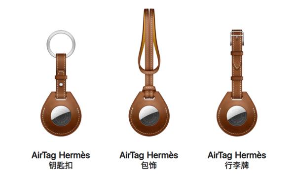 """感受世界的参差 AirTag Hermès其实真不""""贵"""""""