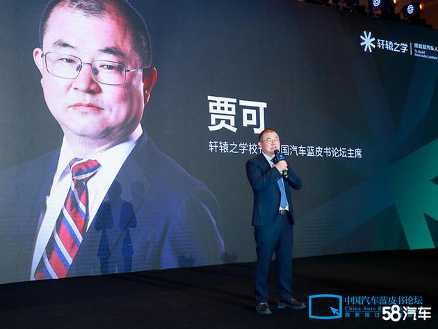 聚合肥 话先手 第13届中国汽车蓝皮书论坛开幕