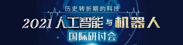 """中国工程院院士、鹏城实验室主任高文:中国应勇做人工智能发展的""""头雁"""""""