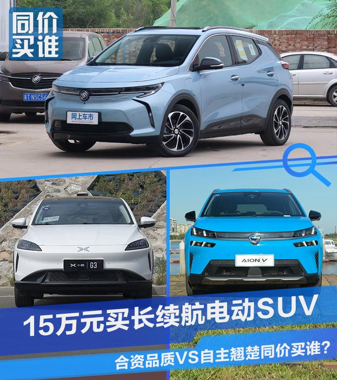 15万买长续航电动SUV 合资品质与自主翘楚同价你买谁-图4