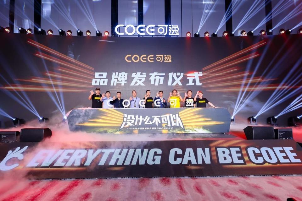 团队与渠道双轮驱动 电子烟新锐品牌COEE可逸发布会解读