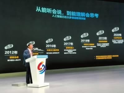 人工智能是幸福中国和工业强国的必然选择
