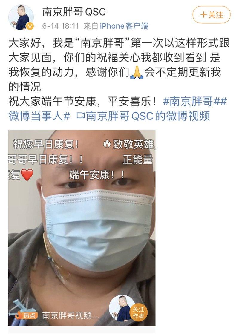 """""""南京胖哥""""首发致谢视频,网友:我们应该感谢你"""