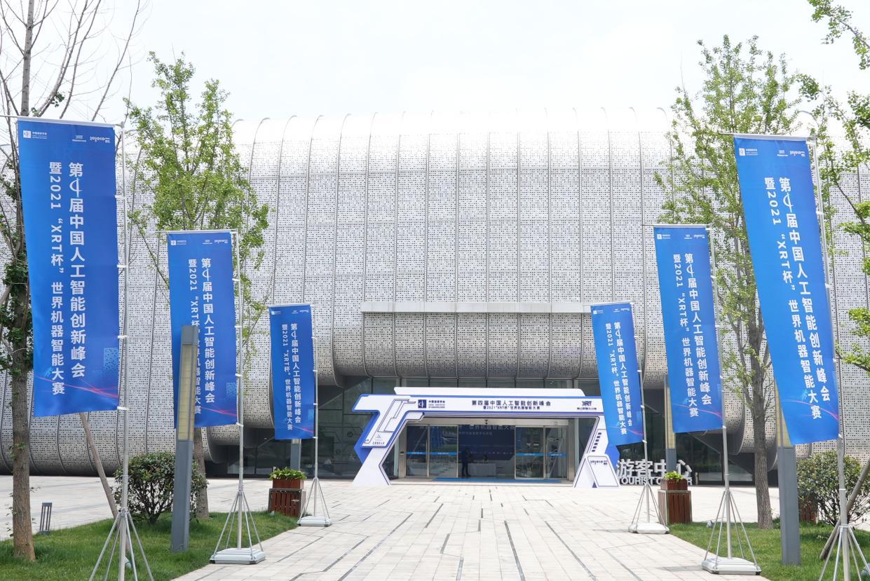 第四届中国人工智能创新峰会在杭开幕