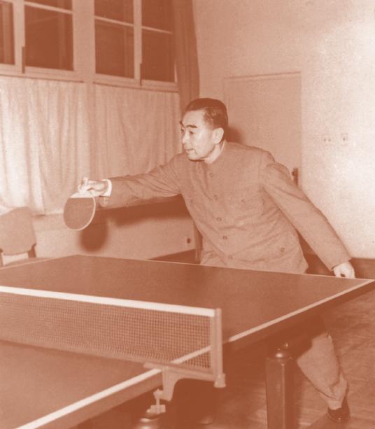 周恩来休息时间打乒乓球
