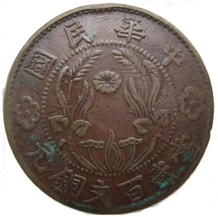 上图_ 民国铜元当制两百文