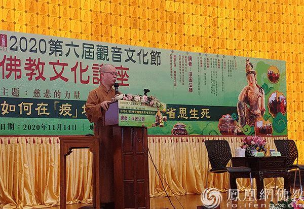 净因法师(图片来源:凤凰网佛教)