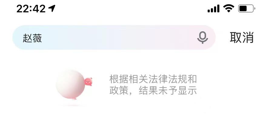 """趙薇主演作品被視頻平臺""""除名"""" 微博超話已不存在"""