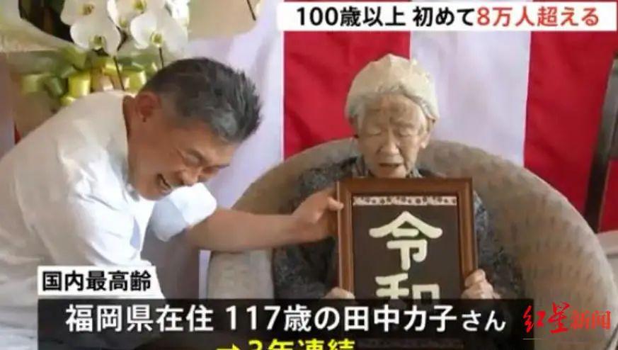 ▲日本100岁以上的老人越来越多,去年首次突破了8万人(图据网络)