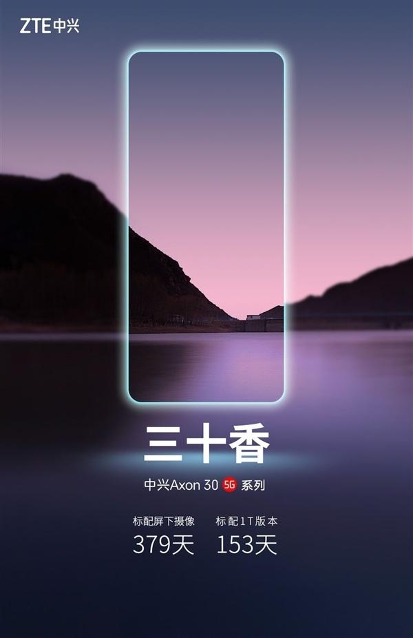 十三香?iPhone 13发布后中兴官微更新文案:还是三十香