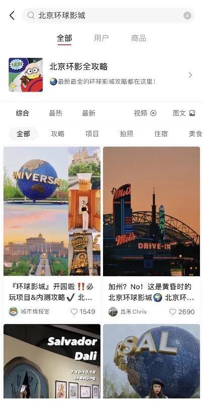 小红书专门设置了北京环影全攻略的主题页面