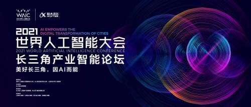 汇聚AI力量,打造人工智能样板,2021WAIC长三角产业智能论坛即将启幕
