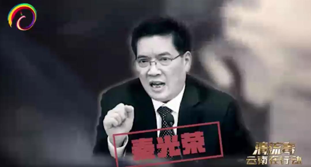 """【比特币实时行情】_侠客岛:落马的秦光荣,曾造成怎样的""""政治污染""""?"""