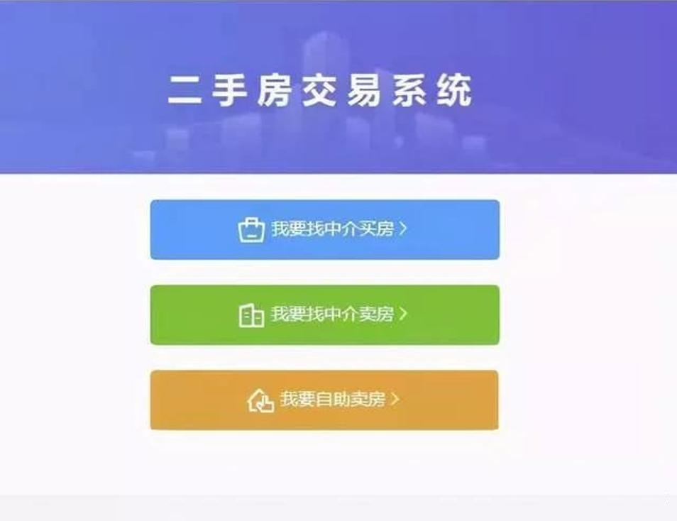 """▲图/深圳市房地产信息平台官网短暂上线""""二手房交易系统""""。"""