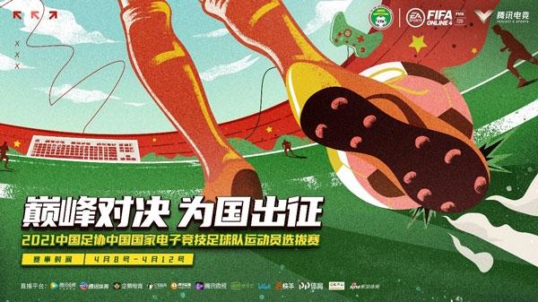 中国国家电竞足球队开始选拔:只要7个人