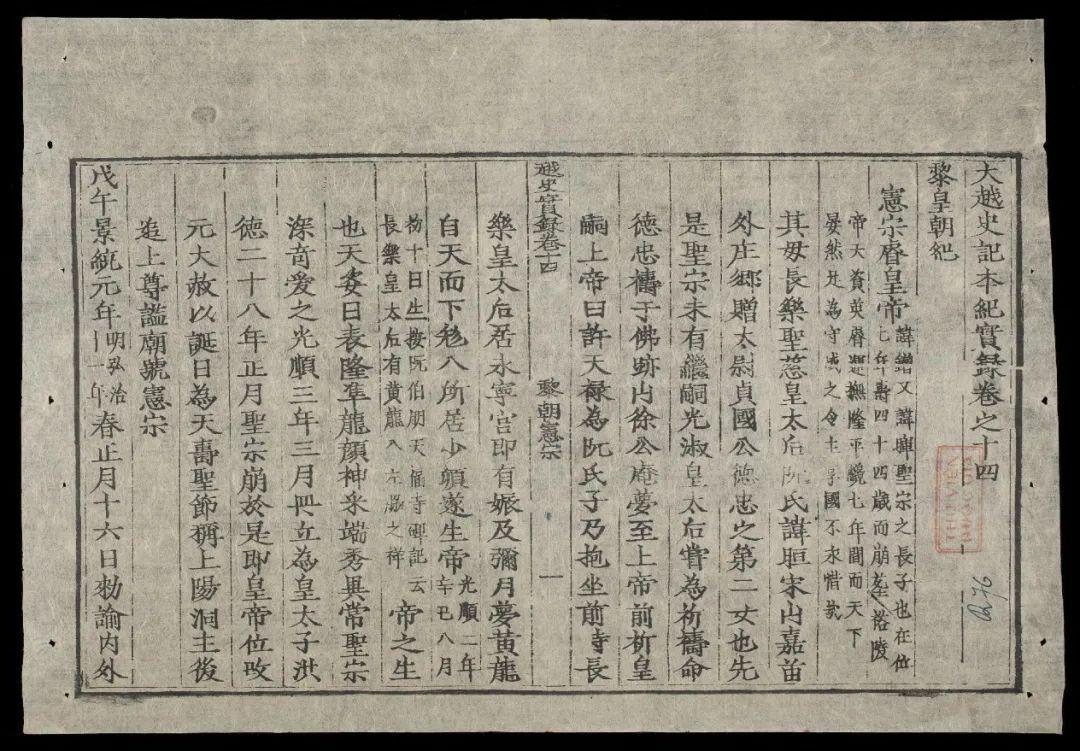 ▲用文言文写成的越南典籍《大越史记》