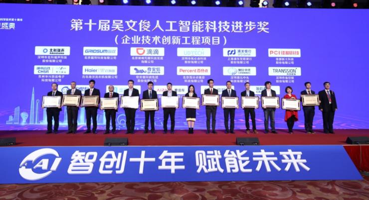中国智能科学技术最高奖!佳都科技荣获吴文俊人工智能科学技术进步奖