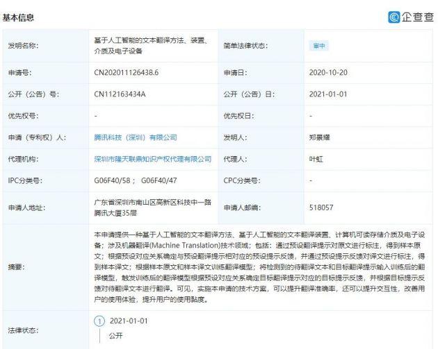 """腾讯申请""""基于人工智能的文本翻译方法、装置、介质及电子设备""""专利"""