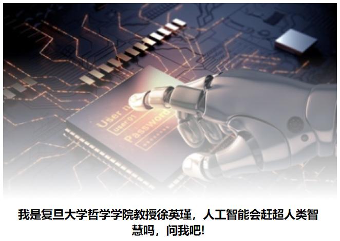 AI哲学①|人工智能是否被滥用,距离人类智慧还有多远?