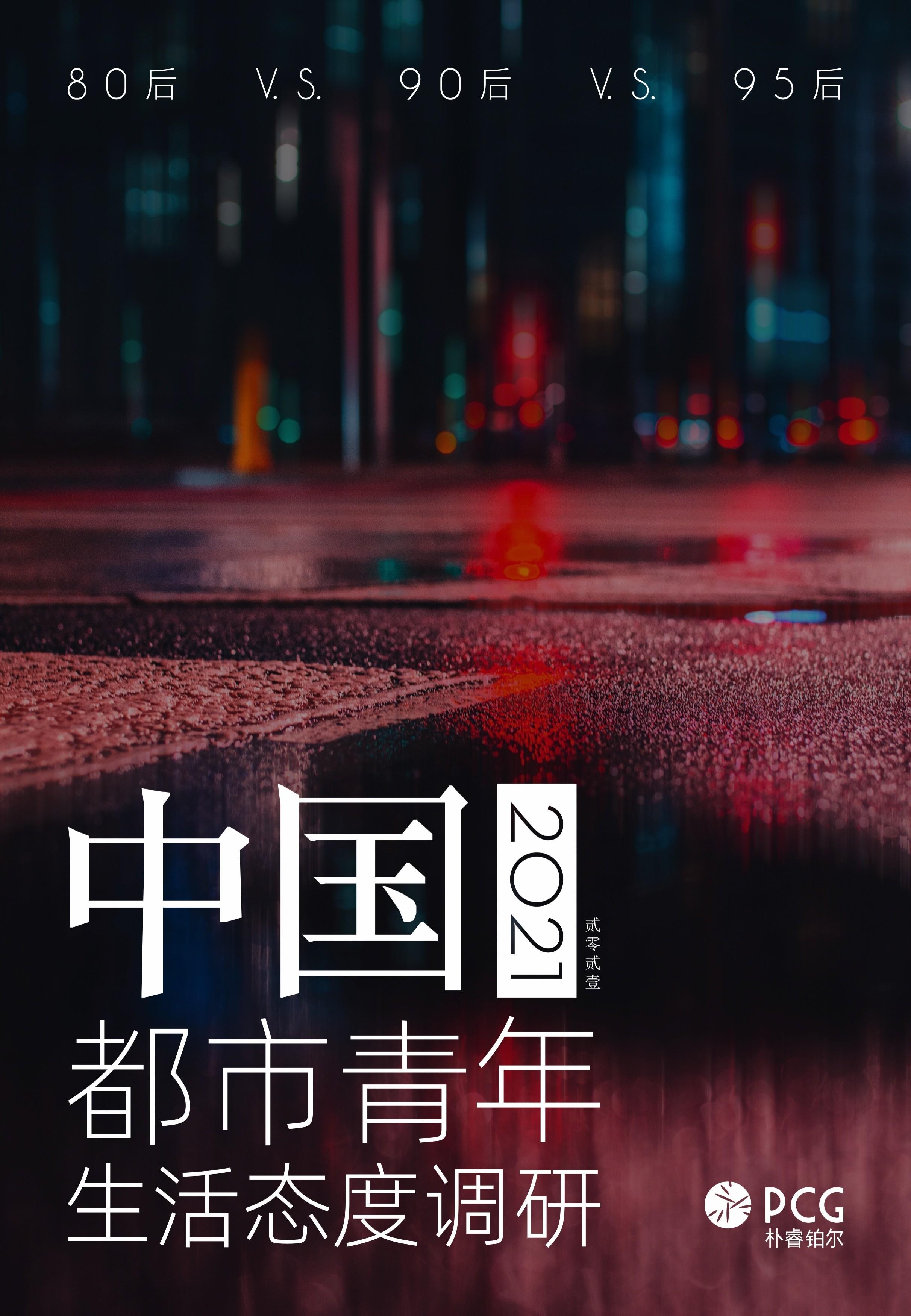 朴睿铂尔(PCG)《2021中国都市青年生活态度调研》报告正式发布