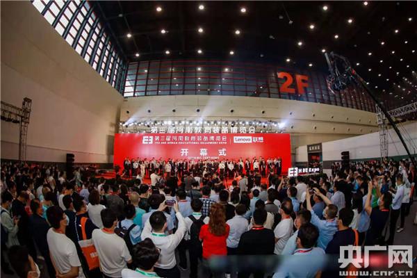 智慧校园、人工智能、互联网+教育……第三届河南教育装备博览会在郑盛大开幕