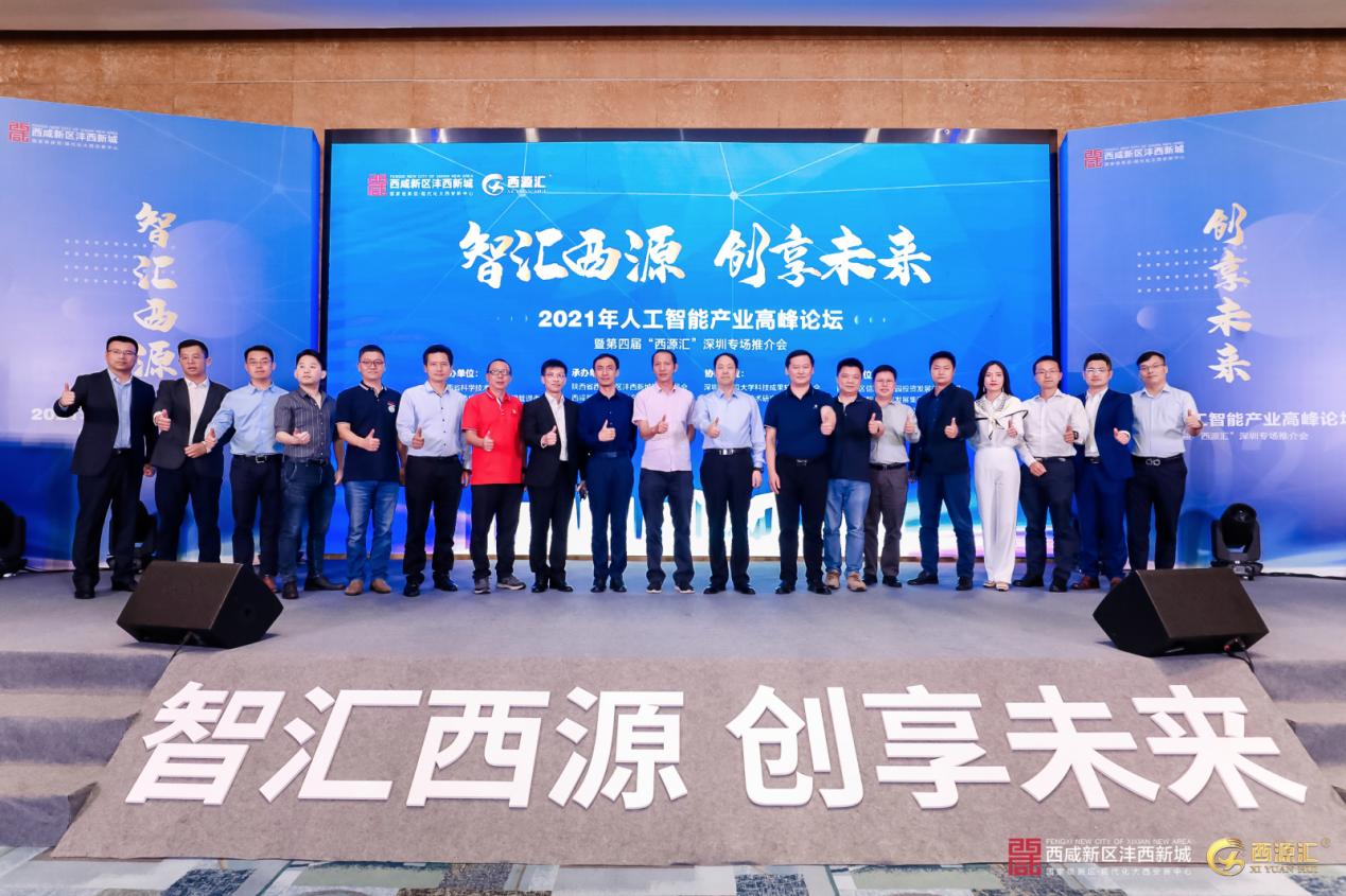2021年人工智能产业高峰论坛在深圳举行