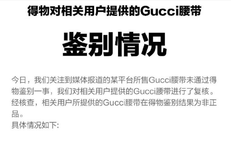 33万元Gucci腰带引爆危机!1300亿电商平台被指卖假货,对手深夜火速回复,此前卷入炒鞋风波插图(1)