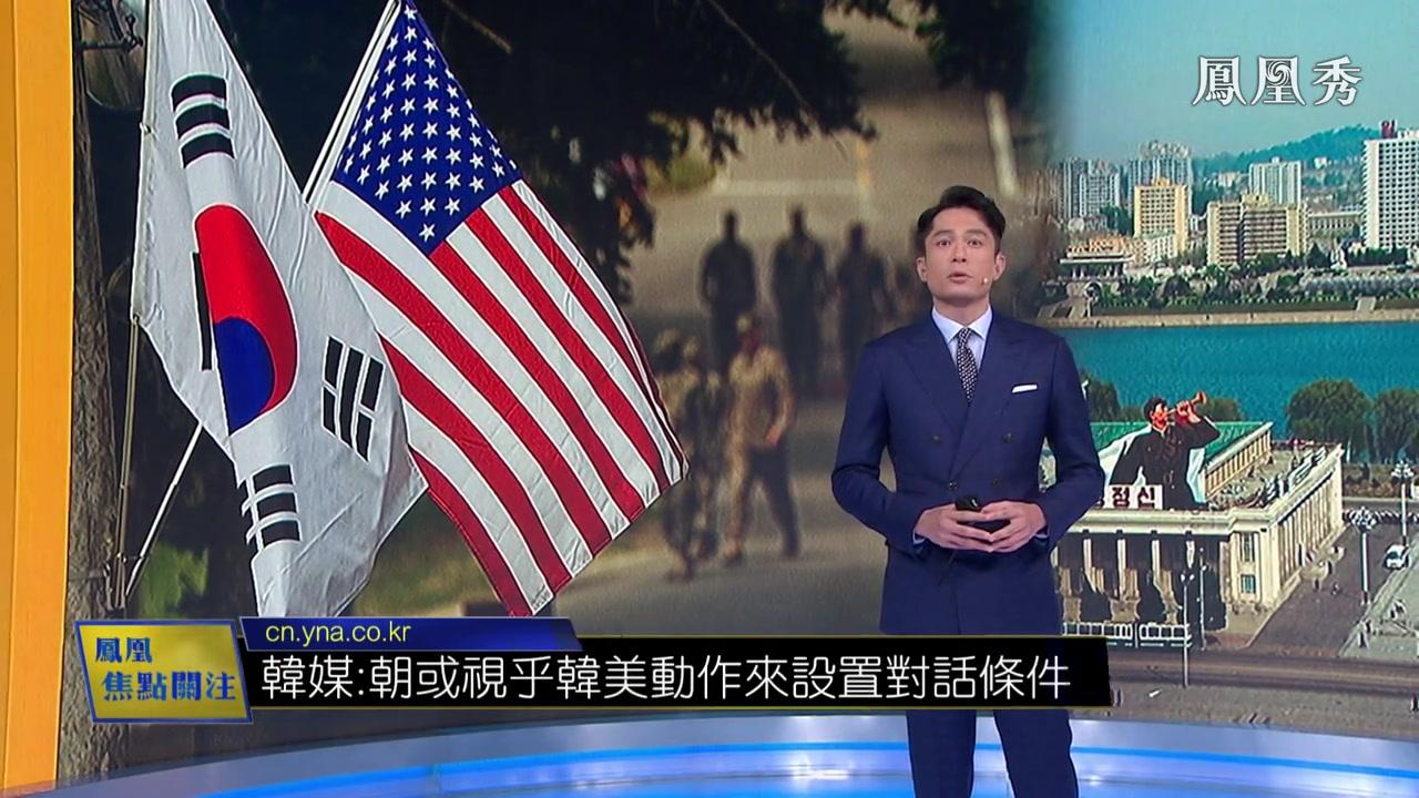 伊朗大选拉开帷幕,朝鲜对美韩做好对话对抗两手准备