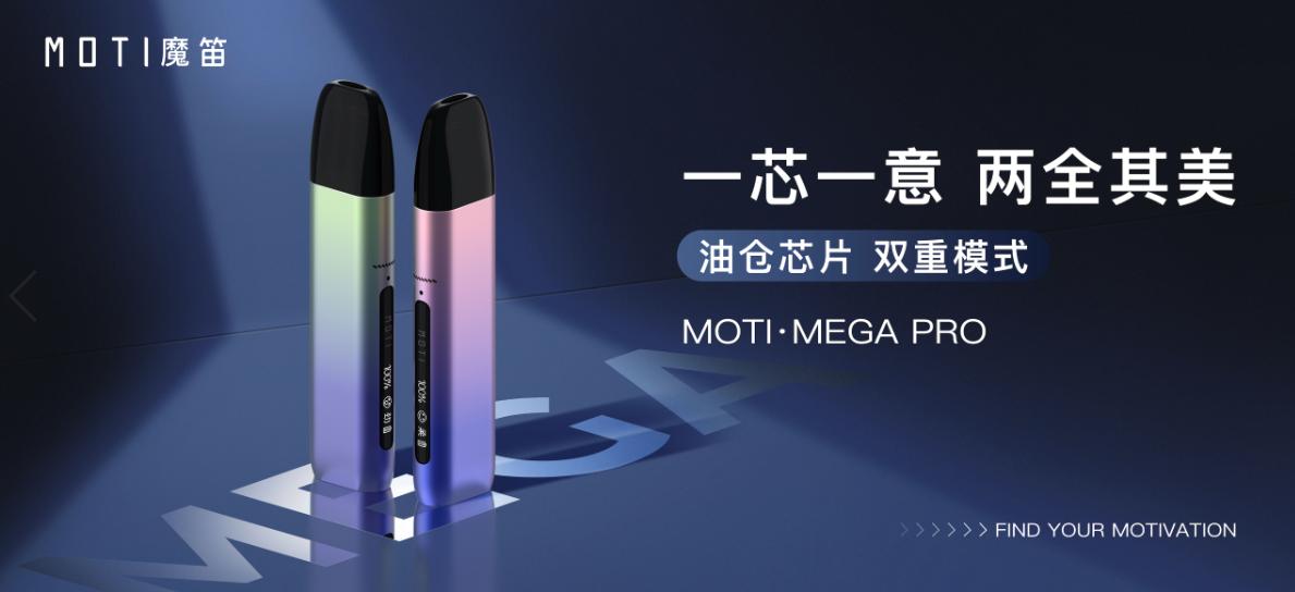 """魔笛电子烟新品MOTI·MEGA PRO,引导行业进入""""双重模式"""""""