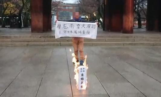 """在靖国神社焚烧""""东条英机牌位""""的中国人被裁定有罪 缓期执行"""