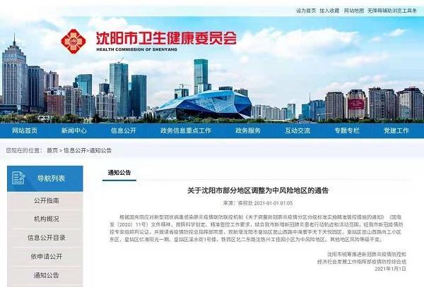 辽宁省沈阳市卫健委网站截图
