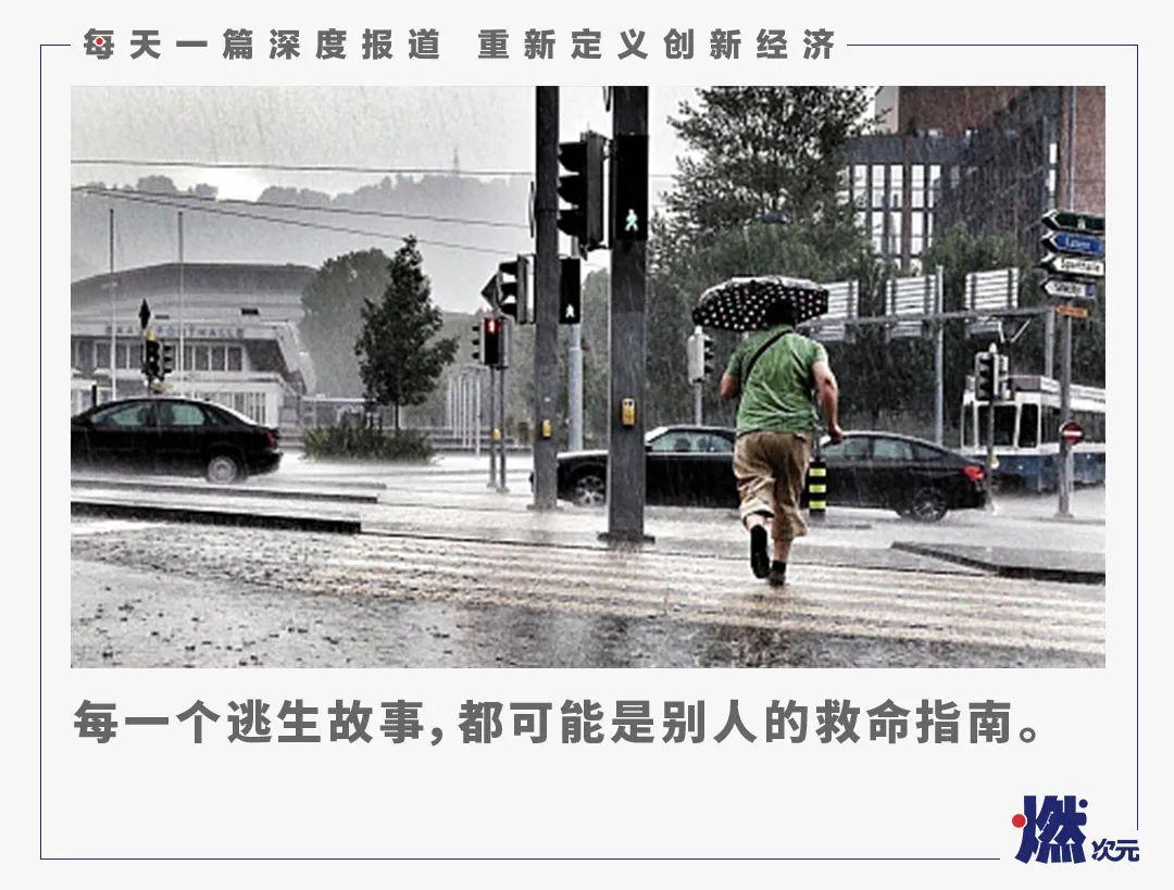 """河南新乡暴雨""""逃生""""记:三个人靠两个烧饼撑了两天"""