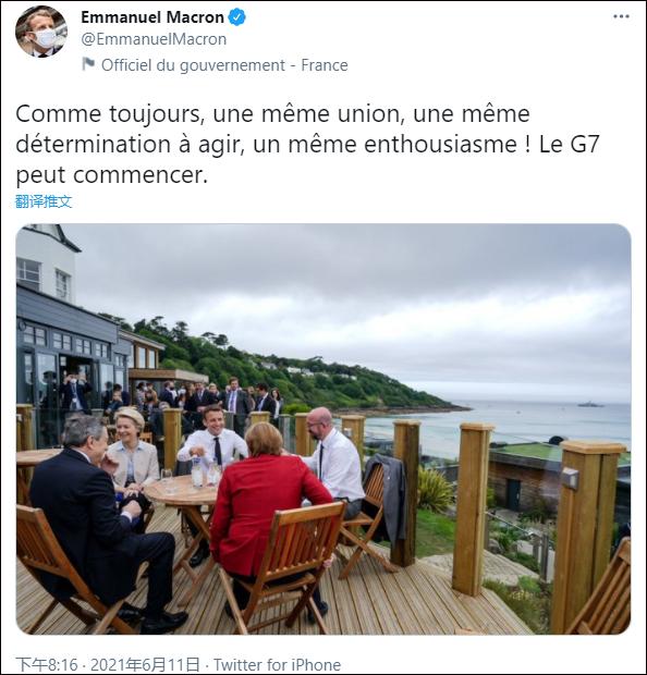 法国总统马克龙刚刚在推特称,G7峰会开始了