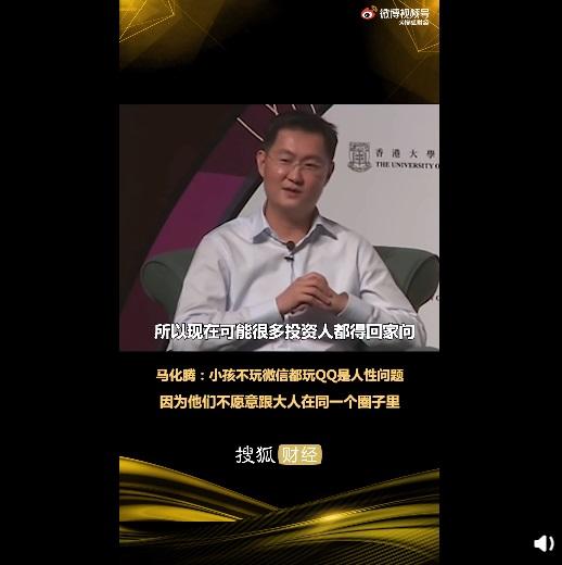 腾讯马化腾:小孩不玩微信都玩QQ是人性问题