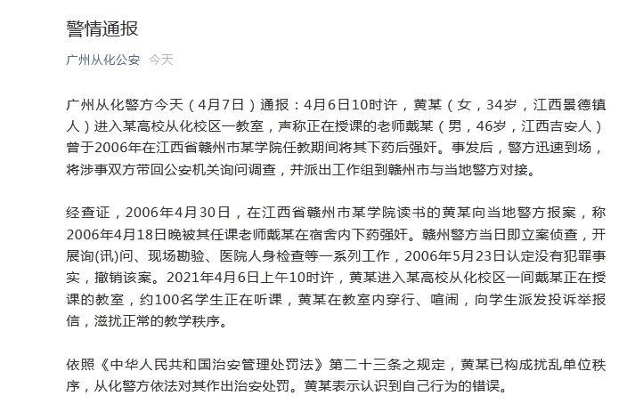 女子闯进课堂称被男教师迷奸,广州从化公安通报