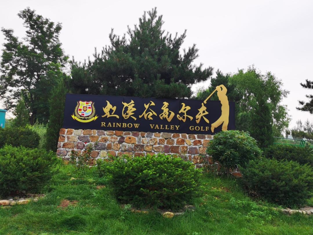 温泉小镇内的高尔夫球场至今营业。王迎超/摄