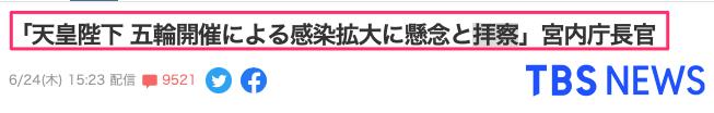 24日下午,大概前后半小时内,日本主要媒体新闻标题的变化