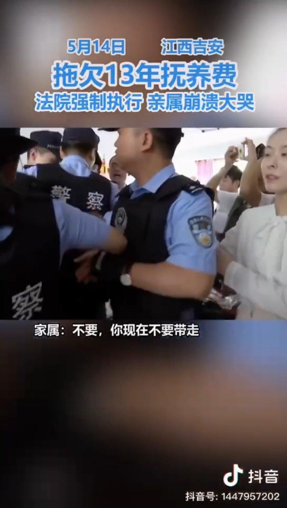 江西吉安一男子拖欠孩子13年抚养费,被强制执行