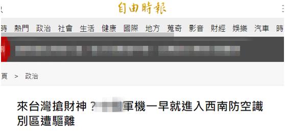 """绿媒吐槽:""""共机""""一早就进台湾空域,""""来抢财神?"""""""