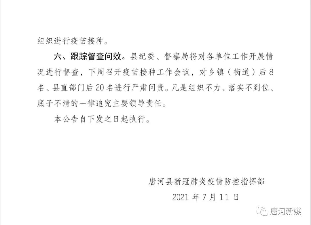 唐河县新冠肺炎疫情防控指挥部《关于推进新冠病毒疫苗接种工作的通知》