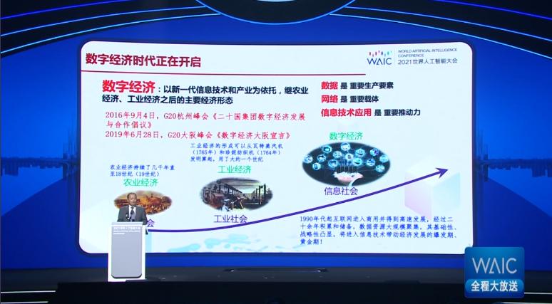中科院院士梅宏:开放创新是人工智能产业竞争力提升的必要条件