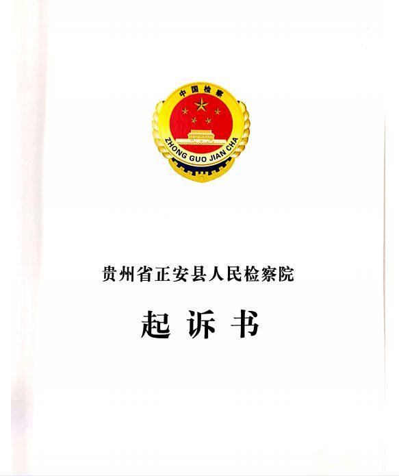 贵州遵义企业『家羁押期间重病身亡  涉嫌犯�v聚众斗殴罪(图2)