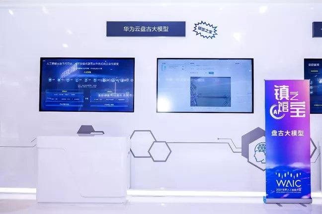 世界人工智能大会开幕,华为云盘古超大规模预训练模型亮相