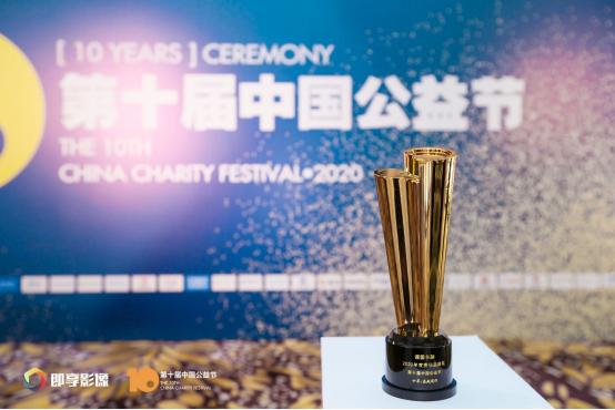 德国卡赫荣获第十届中国公益节两项权威大奖! 卡赫