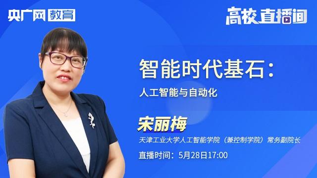 【预告】天津工业大学:智能时代基石——人工智能与自动化